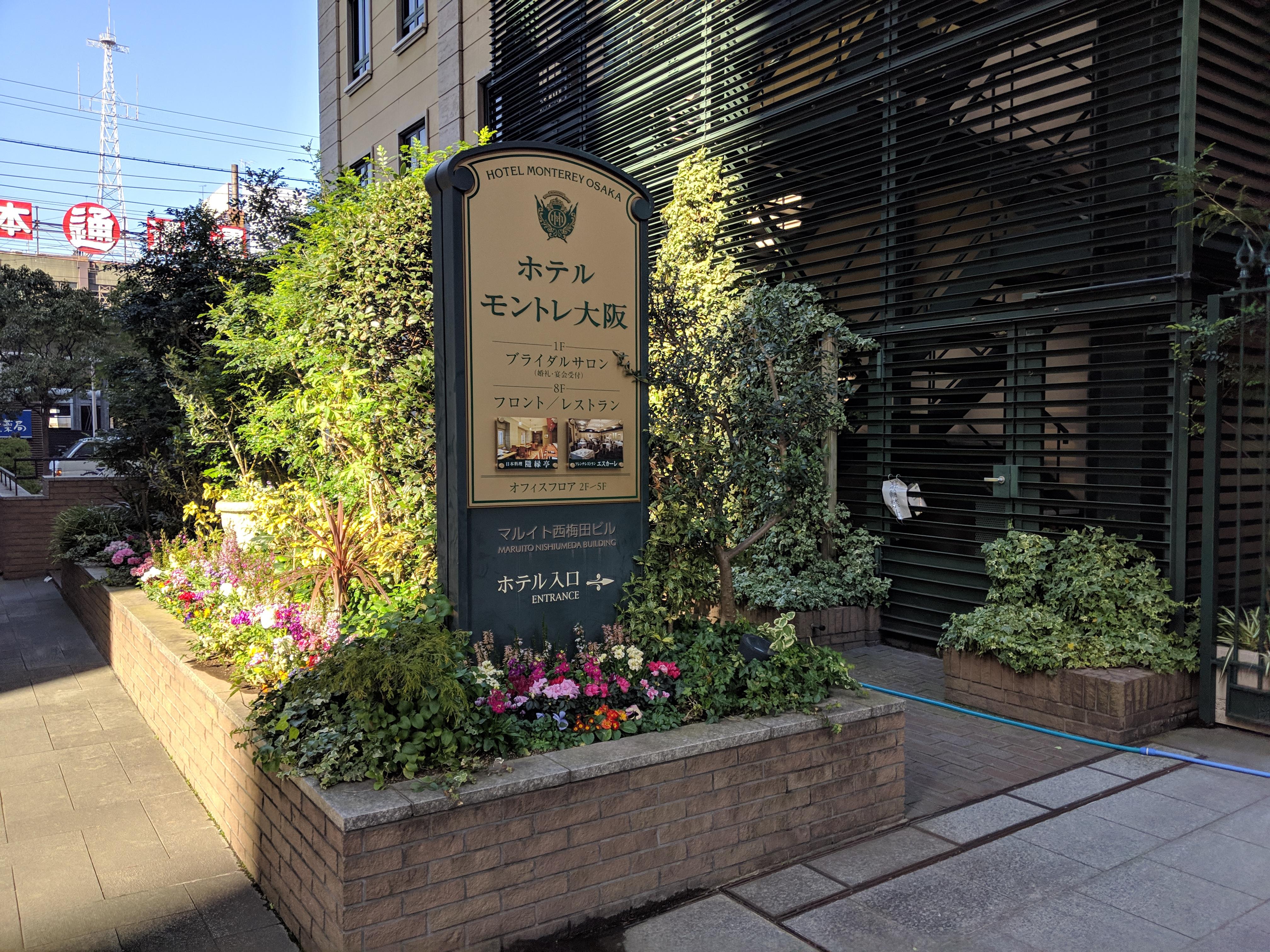 入口の写真。西梅田のリッチなホテルです。