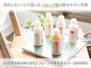 酒粕と米こうじで造った、フルーツ味の飲みやすい甘酒【山田酒造食品】フルーツ甘酒 5本セット〈送料無料〉
