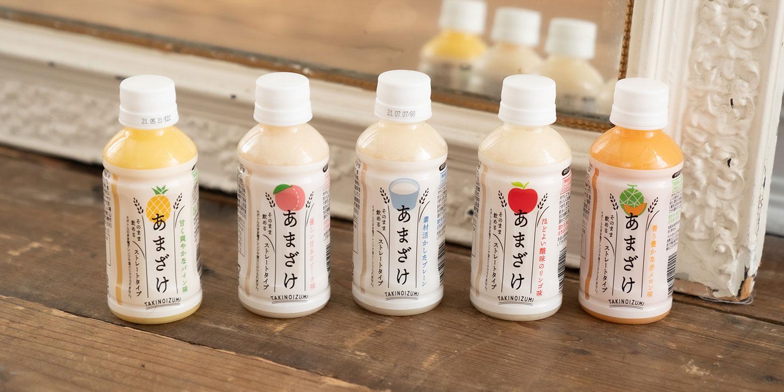 【画像】フルーツ甘酒は200mlペットボトルサイズ。